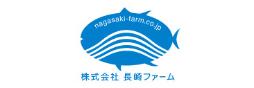 長崎ファーム