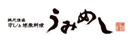 すしと地魚料理 うみめし シァル鶴見店