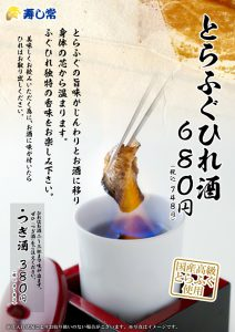 20201113ふぐひれ酒_630