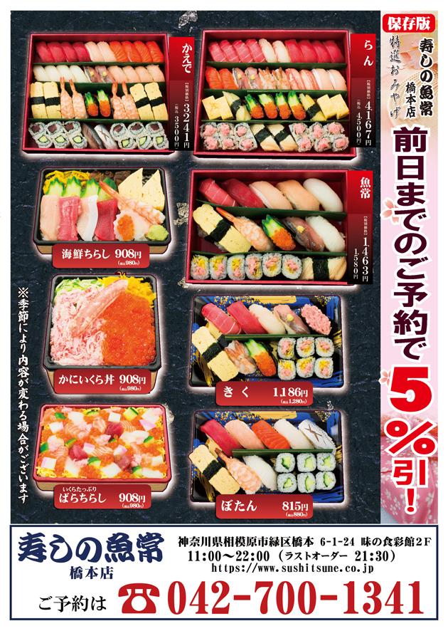 魚常橋本_お土産